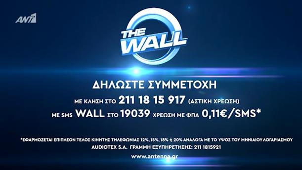 THE WALL - Έρχεται